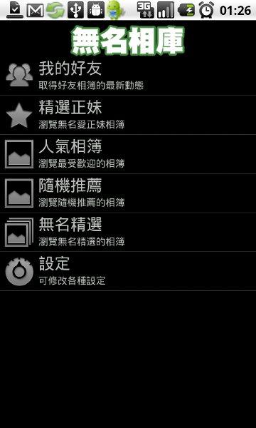 無名相庫 for Android